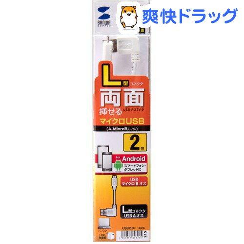 ケーブル, その他  LUSB(MicroB) KU-RMCBL2W(1)