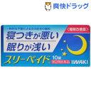 【第(2)類医薬品】スリーペイド(10錠)