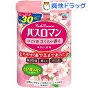 バスロマン入浴剤 にごり浴 さくらの香り(600g)【バスロ