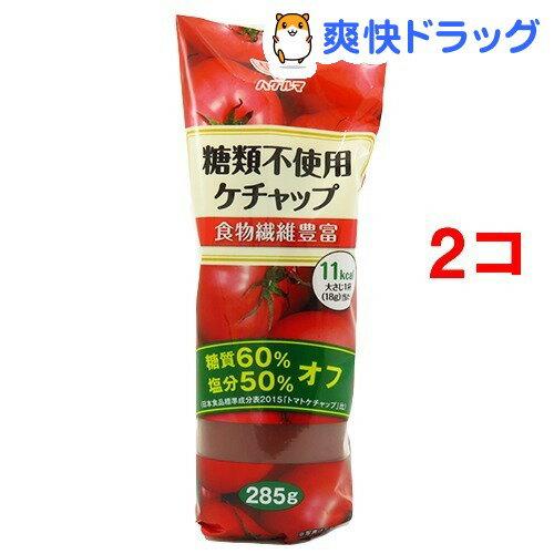 ハグルマ 糖類不使用ケチャップ(285g*2コセット)