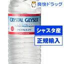 クリスタルガイザー / クリスタルガイザー(Crystal Geyser) / 水ミネラルウォーター★