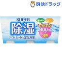 アドグッド 除湿剤 大容量(800mL*3コパック)【アドグッド】[除湿剤 湿気取り カビ]
