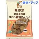 【訳あり】ノースカラーズ 純国産 北海道米の甘だれ醤油せんべい 33688(15g*5袋入)