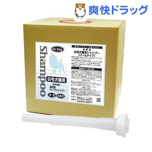 ナンビ 自然派 白毛犬種用 シャンプー(10L)【送料無料】