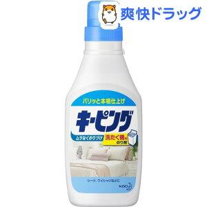 洗たく機用キーピング 本体(600mL)【kao_TDR】花王【キーピング】[洗濯用洗剤 花王]