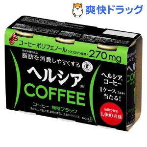 ヘルシアコーヒー無糖ブラック3本