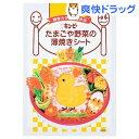 たまごや野菜の薄焼きシート(3枚入)
