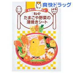 たまごや野菜の薄焼きシート★税込1980円以上で送料無料★たまごや野菜の薄焼きシート(3枚入)