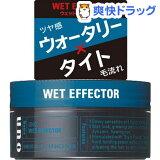 ウーノ ウェットエフェクター(80g)