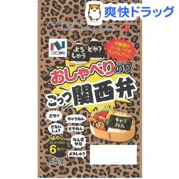【訳あり】ニコニコのり おしゃべりのり ごっつ関西弁(6切6枚入)