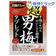 ノーベル製菓 超男梅タブレット(30g)【男梅】