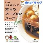 大泉洋プロデュース 本日のスープカレーのスープ アジア(1人前)【大泉洋プロデュース】