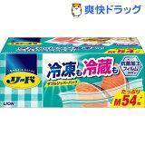 リード 冷凍も冷蔵も 新鮮保存バッグ M 大容量(54枚)