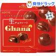 ガーナ生チョコレート ミルク(64g)