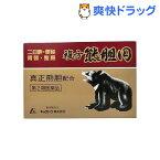 【第2類医薬品】複方熊胆円(60コ入)【キョクトウ】