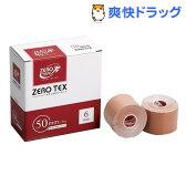 ゼロ・テックス キネシオロジーテープ 50mm*5m(6巻)【ゼロテープ(ZERO TAPE)】【送料無料】