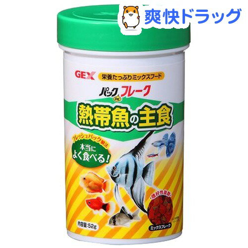 パックDEフレーク 熱帯魚の主食(52g)
