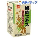 健康フーズ 梅肉エキス 紀州梅100%(90g)