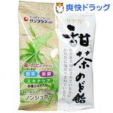 サヤカ ノンシュガー 甜茶のど飴(60g)