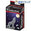 クリスタルパズル ブラックウルフ(1コ入)【クリスタルパズル】