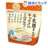 牛乳屋さんのキャラメルミルクティー 袋(240g)
