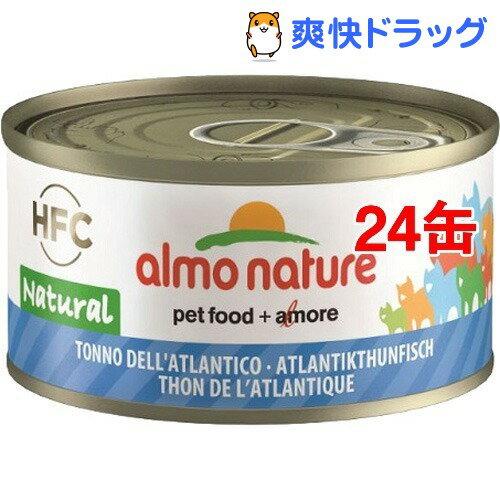アルモネイチャー 大西洋のまぐろ(70g*24コセット)【アルモネイチャー】