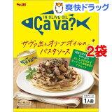 S&B サヴァ缶とオリーブオイルのパスタソース(79.3g*2袋セット)