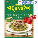 S&B サヴァ缶とレモンバジルのパスタソース(81.5g*2袋セット)