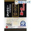 サトウの切り餅 至高の餅 新潟県魚沼産こがねもち(700g)【サトウの切り餅】