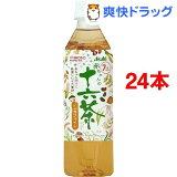和光堂 赤ちゃんの十六茶[7ヶ月頃〜](500mL*24本セット)