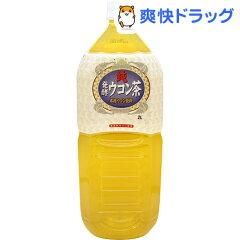 純発酵ウコン茶 / ウコン茶☆送料無料☆純発酵ウコン茶(2L*6本入)[ウコン茶]