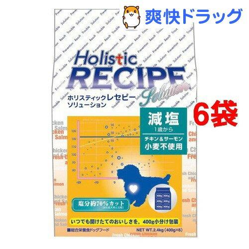 ホリスティックレセピー 減塩(2.4kg*6コセット)【ホリスティックレセピー】