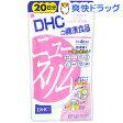 DHC ニュースリム 20日分(80粒入)【DHC】[サプリ サプリメント dhc ダイエット食品]