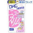 DHC ニュースリム 20日分(80粒入)【DHC】[ダイエットサプリメント dhc]