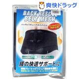 ノーブル バックレスキューベルト 腰痛ベルト メッシュ ブラック Lサイズ(1枚入)