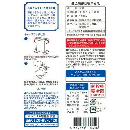 マルコメ プラス糀 米糀からつくった甘酒 LL ケース(1L*6本入)【プラス糀】