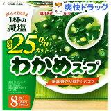 一杯の減塩 わかめスープ(8袋入)