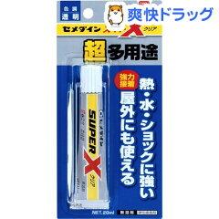 セメダイン スーパーX クリア(20mL)【セメダイン】