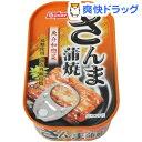 ニッスイ さんま蒲焼 イージーオープン / さんま蒲焼 缶詰 border=