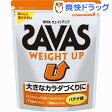 ザバス ウエイトアップ プロテイン(1.26kg)【ザバス(SAVAS)】【送料無料】