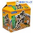 アカギ 味噌ラーメン(5食入)