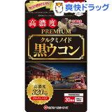 クルクミノイド黒ウコン(90粒)