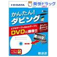 USB接続ビデオキャプチャー GV-USB2(1コ入)【送料無料】
