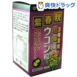 秋春紫ウコン粒(180粒入)