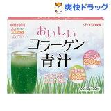 おいしいコラーゲン青汁(3g*30包)