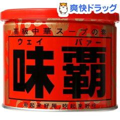味覇(ウェイパァー) 缶★税抜1900円以上で送料無料★味覇(ウェイパァー) 缶(500g)