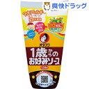 オタフク 1歳からのお好みソース / オタフク 1歳からのシリーズ / 離乳食・ベビーフード 調味料...