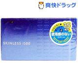 コンドーム/オカモト スキンレス 1500(12コ入)