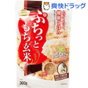 ぷちっともち玄米(300g)