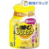 小林製薬 噛むブレスケア レモンミント(80粒入)